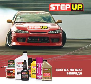 Автохимия StepUp